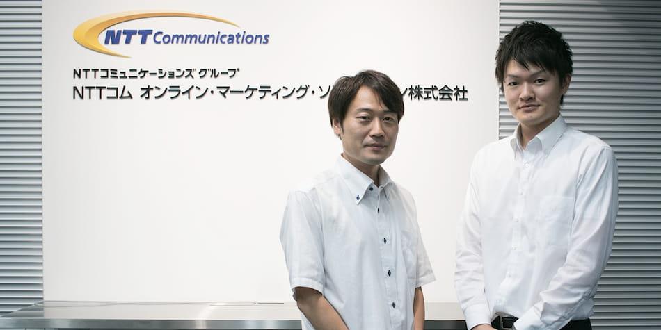 NTTコミュニケーションズのインタビューに答えていただいたお二人